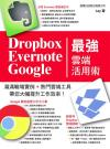 Dropbox?Evernote?Google 最強雲端活用術